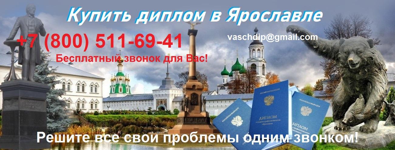 Купить диплом в Ярославле